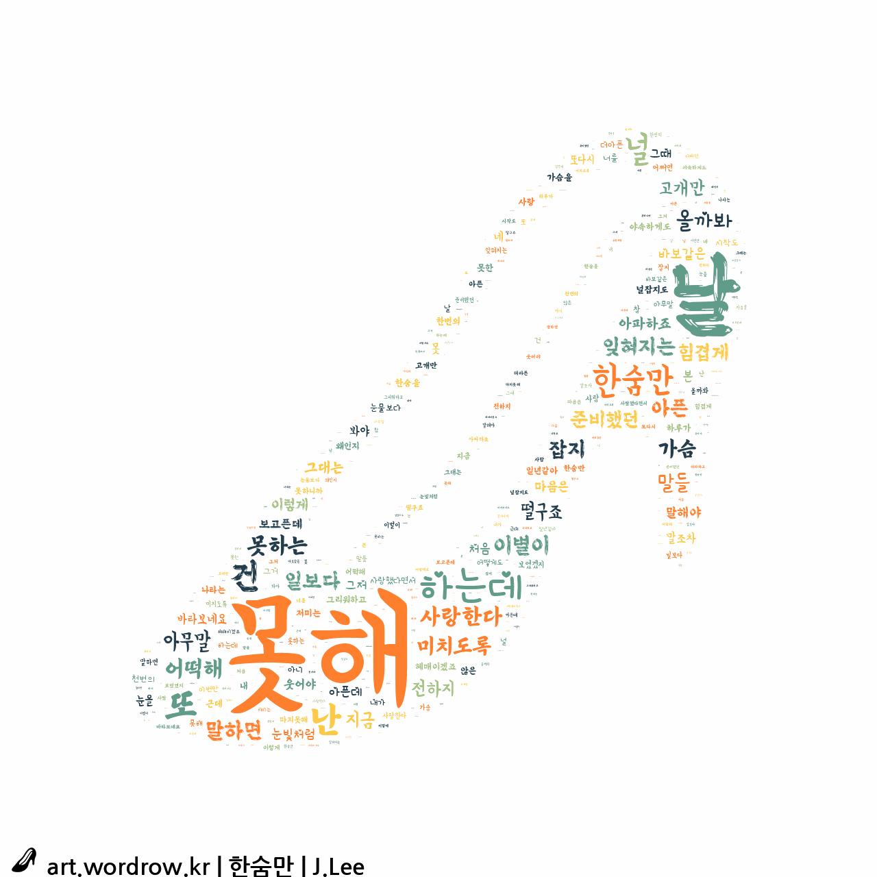 워드 클라우드: 한숨만 [J.Lee]-33